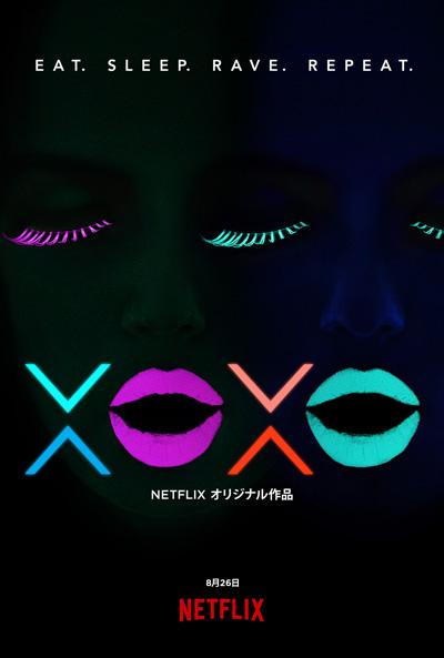 xoxo_1sht_JAPAN