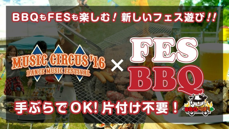bbq-header-compressed