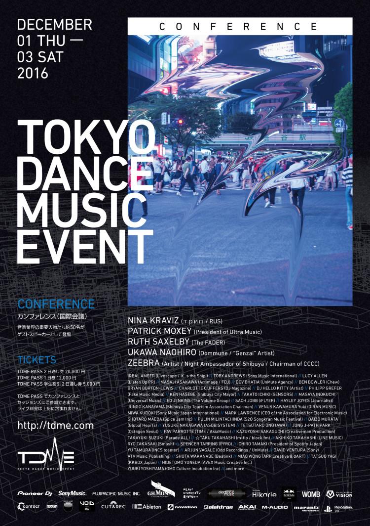 tdme_kv_conference_jp