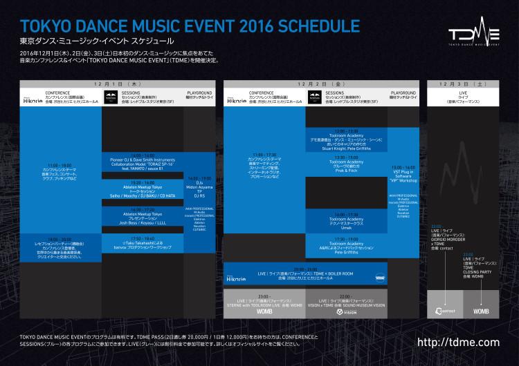 tdme_timetable_jp