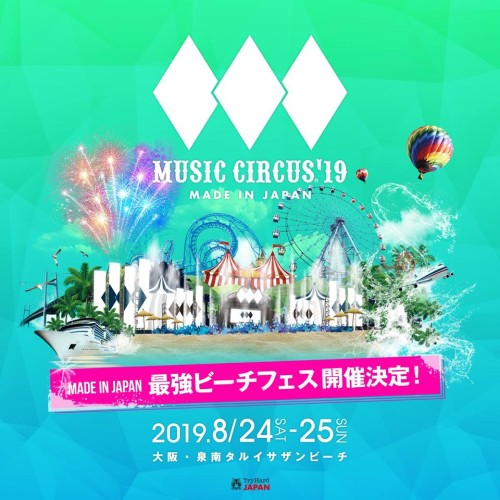 1220_News_MUSICCIRCUS03