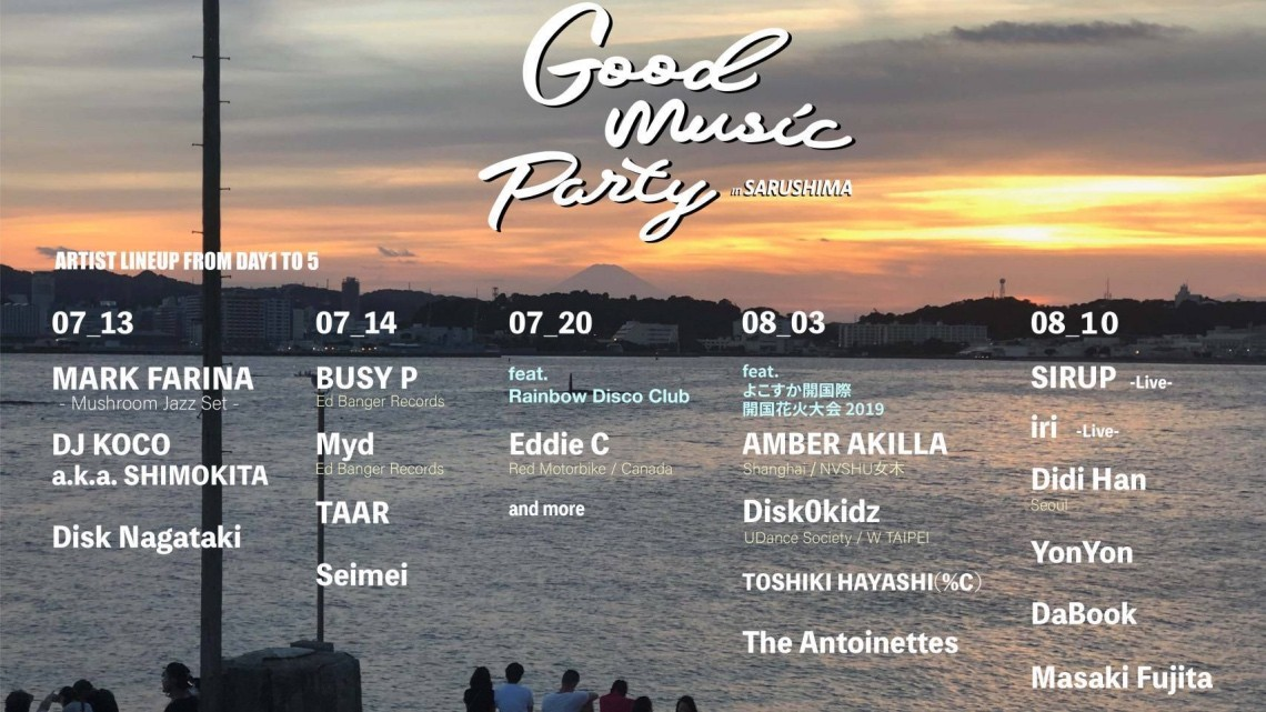 0606_News_GoodMusicParty_Fotor