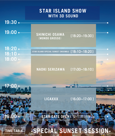 STAR ISLAND 2019_Chill Out Timeタイムテー�V%k